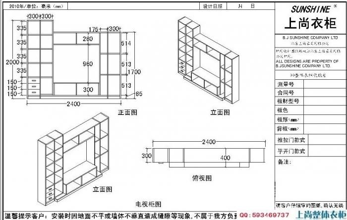 板式家具v结构一般应注意结构,问题?东营学装修设计图片