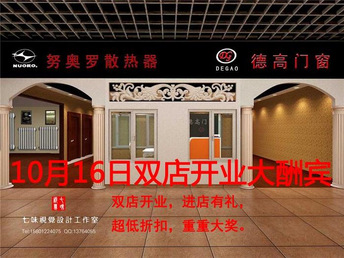 相约10月16号德高门窗,努奥罗散热器十里河店新装