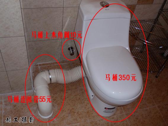 68 马桶 手盆 龙头 混水器 配件=819元图片