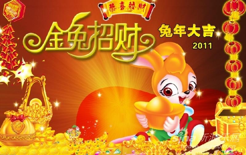 给力2011兔年春节祝福语 让祝福飞