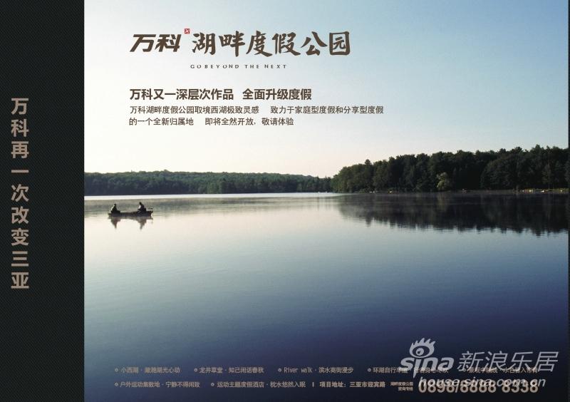 万科森林度假公园_新浪装修家居网论坛图片