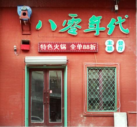 哈市首家80后主题餐厅高清图片