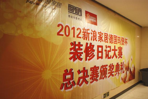 2012装修日记大赛