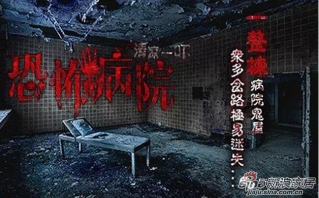 藤木病院_唐山巡演的藤木病院鬼屋,一般进去是几个人一起进去啊
