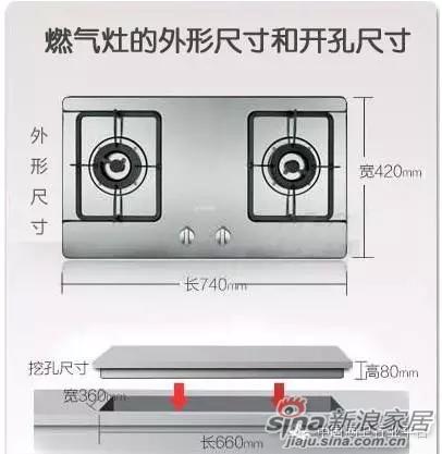 燃气灶的外形尺寸和开孔尺寸图片