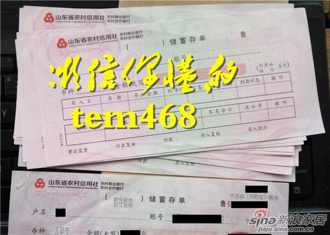 山东省农村信用社定期存款单图片