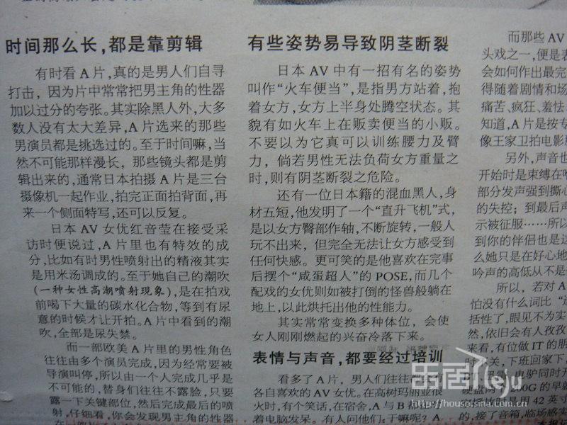 南京某报竟公然解析A片 详解潮吹火车便当