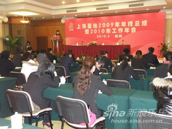 上海嘉怡2009年终总结暨2010年工作年会在杭州举行