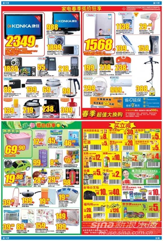 沃尔玛 天天平价 天天省钱 Tips:购买沃尔玛彩页上的折扣商品封页商图片