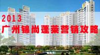 广州锦尚蓬莱2013年营销攻略
