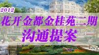 2012花开金都金桂苑二期沟通提案
