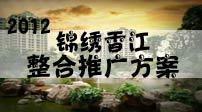 2012年锦绣香江整合推广方案
