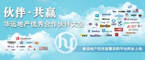 华远合作伙伴大会携手新浪共铸阳光智慧采购平台