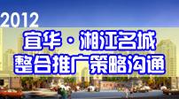 2012宜华·湘江名城整合推广策略