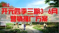 2012开元四季三期3-6月营销推广方案