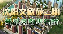 沈阳文欣苑二期部品采购