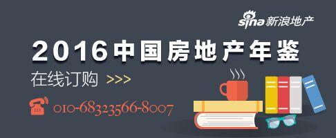 《2016中國房地產年鑒》在線預訂