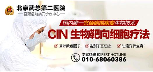 宫颈糜烂cin3级怎么治 CIN生物靶向细胞疗法效
