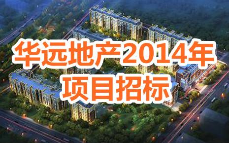 华远地产2014年项目招标