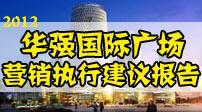 合富辉煌2012华强国际广场营销执行建议