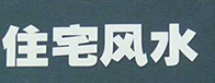 """为揽中国客 外国楼盘打""""风水牌"""""""