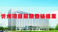 泛华集团忻州项目前期营销案
