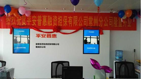 解渴中小微企业,平安普惠SME业务常州分公司
