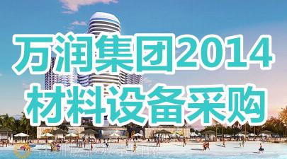 万润集团2014材料采购
