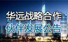 华远战略合作伙伴发展