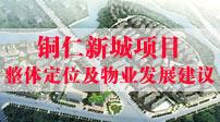 SL铜仁新城项目整体定位及物业发展