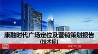 康融时代广场定位及营销策划报告