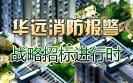 华远消防报警设备战略招标
