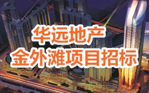 华远金外滩项目招标