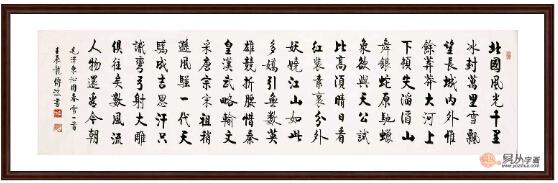 波六尺横幅行书沁园春雪书法作品欣赏(作品来源:易从网)-为啥老