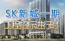 SK新城一期工程招标
