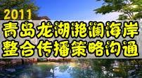 2011青岛龙湖滟澜海岸整合传播策略沟通