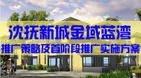 沈抚新城金域蓝湾2011推广策略