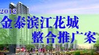 金泰滨江花城2012年整合推广案