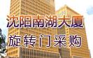 沈阳南湖大厦旋转门供应商征集