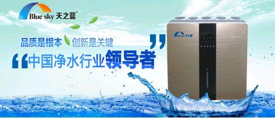 净水器哪个牌子好 健康生活从天之蓝净水器开始
