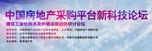 中国房地产采购平台