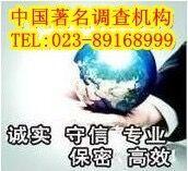 重庆帝国私家侦探公司 只接受合情合法的委托