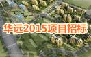 华远2015年项目招标