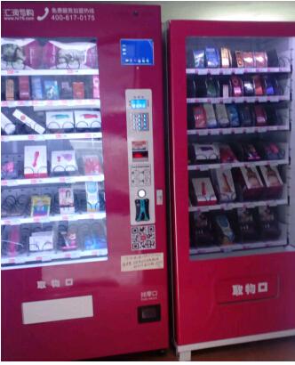 成人用品自动售货机应v情趣禁止未成年人进入情趣吊带小说丝袜图片