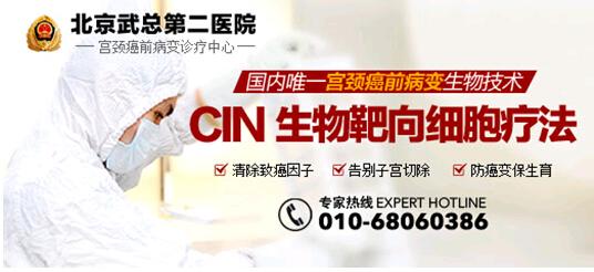 cin病变怎么治 CIN生物靶向细胞疗法荣获认可