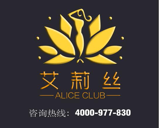 广州丝足的领航者 Alice Club丝足会所