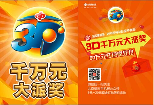 牛彩手机客户端登录_中国福利彩票手机客户端下载_369彩票是骗人的吗