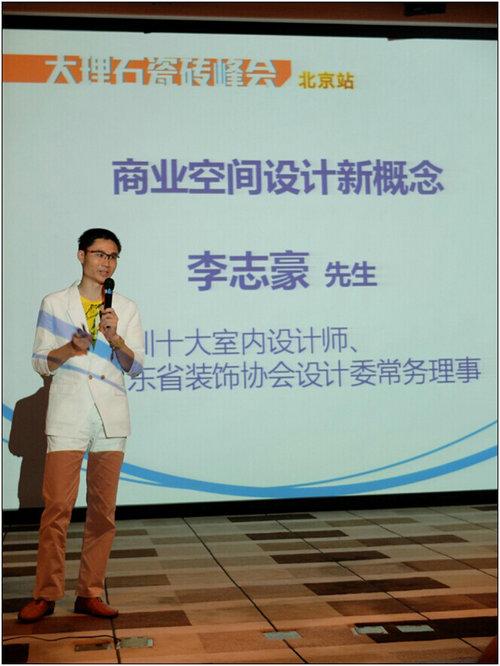 师,广东省装饰协会设计委常务理事李志豪图片