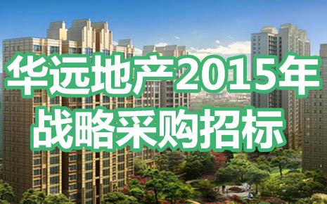 华远地产2015战略采购