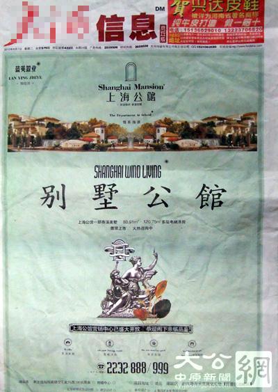 商丘河南:一房产别墅公然叫卖别墅项目奉贤之鱼上海公馆图片